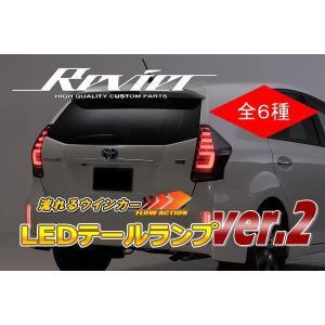 ■適合車種 ・ZVW40W/ZVW41W プリウスα ・ZVW40N/ZVW41N メビウス ※前期...