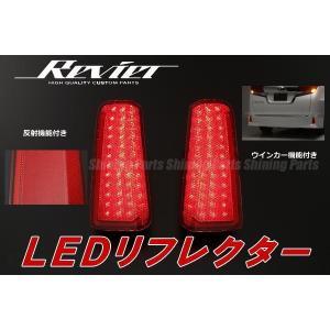 限定価格【Revier(レヴィーア)】 30アルファード /30ヴェルファイア エアロボディグレード専用 LEDリフレクター 2段階点灯&ウインカー&反射機能付き|shiningparts