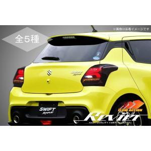 期間限定価格!【Revier(レヴィーア)】 「流れるウインカー」「全5色」 ZC33S スイフトスポーツ LEDテールランプ 左右セット|shiningparts
