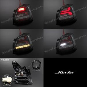 期間限定価格!【Revier(レヴィーア)】 「流れるウインカー」「全5色」 ZC33S スイフトスポーツ LEDテールランプ 左右セット|shiningparts|03