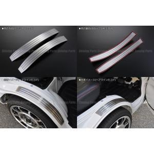 【REIZ(ライツ)】「ヘアライン仕上げ」 ハイゼットトラック/ハイゼットジャンボ(S500P/S510P) フロントフェンダープロテクター 左右セット|shiningparts|02