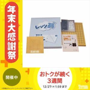 初心者用囲碁セット「レッツ碁」の商品画像