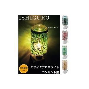 イシグロ モザイクアロマライト コンセント型|shiningstore-life