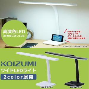 KOIZUMI コイズミファニテック ワイドLEDライト|shiningstore-life
