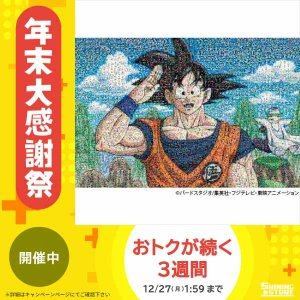 1000-346 ジグソーパズル ドラゴンボールZ モザイクアート|shiningstore-life