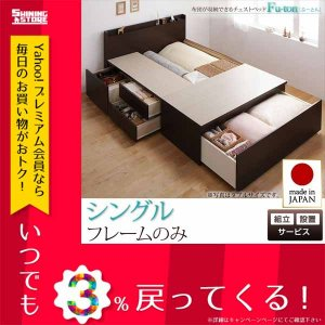 bed 木製 国産 収納 日本製 Fu-ton 大容量 棚付き スリム ベッド ベット 宮付き BOX構造 組立設置 ふーとん 大量収納 布団収納 シングル 小物収納 収納ベッド|shiningstore-life