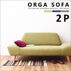 送料無料 2P 家具 sofa ORGA 布張 モダン ソファ オルガ 2人掛け 二人掛け ソファー カップル ラブチェア オルガ 2P 一人暮らし ローソファ 2人用ソファ|shiningstore-life