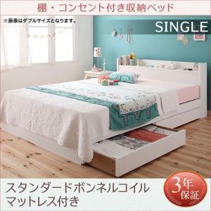 送料無料 棚 収納 女子 Fleur ベット ベッド 棚付き フルール シングル 収納ベッド 引出し付き 収納スペース シングルベッド コンセント付き 専用リネンなしの写真