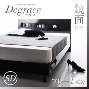 鏡面光沢仕上げ 棚・コンセント付きモダンデザインすのこベッド Degrace ディ・グレース ベッド...