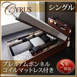 大量 Cyrus 棚付き サイズ 大容量 ガス圧 サイロス 照明付き シングル 収納ベッド 木製ベッド ベッド下収納 収納付きベッド 大型収納ベット シングルサイズ|shiningstore-life