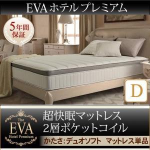 日本人技術者設計 超快眠マットレス抗菌防臭防ダニ2層コイル EVA エヴァ ホテルプレミアムポケットコイル 硬さ:ソフト ダブル|shiningstore-life