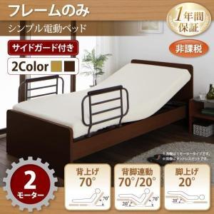お客様組立 シンプル電動ベッド ラクティータ ベッドフレームのみ 2モーター シングル 洋室 和室 ...