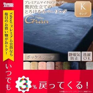 プレミアムマイクロファイバー贅沢仕立てのとろけるカバーリング ボックスシーツ キング 040203660