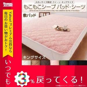 敷寝具 シーツ キング 敷パッド 敷き寝具 敷きシーツ 敷きパッド キングサイズ もこもこシーツ 大きいサイズ限定 ふわふわあったか もこもこ敷きパッド|shiningstore-life