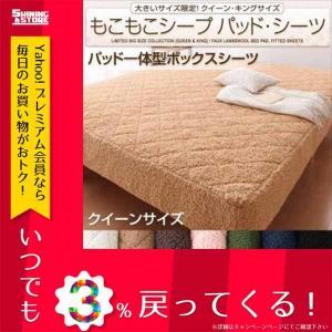 寝具 シーツ 一体型 クイーン クイーンサイズ ボックスシーツ ボックスパット 大きいサイズ限定 敷きパッド一体型 もこもこ敷きパッド もこもこシープパッド|shiningstore-life
