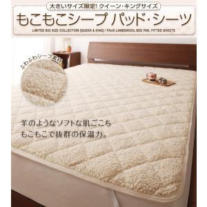 寝具 シーツ 一体型 クイーン クイーンサイズ ボックスシーツ ボックスパット 大きいサイズ限定 敷きパッド一体型 もこもこ敷きパッド もこもこシープパッド|shiningstore-life|02