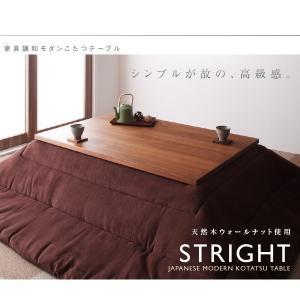 天然木ウォールナット材 和モダンこたつテーブル【STRIGHT】ストライト/長方形(105×75)|shiningstore-life|10
