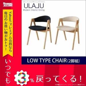 曲線 木製 肘付 いす イス 椅子 ULALU ウラル 北欧風 布張り チェア 肘付き 食堂椅子 シンプル 食事椅子 ネイビー チェアー 食事チェア 食卓チェア 040600432|shiningstore-life