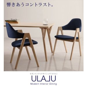 曲線 木製 肘付 いす イス 椅子 ULALU ウラル 北欧風 布張り チェア 肘付き 食堂椅子 シンプル 食事椅子 ネイビー チェアー 食事チェア 食卓チェア 040600432|shiningstore-life|02