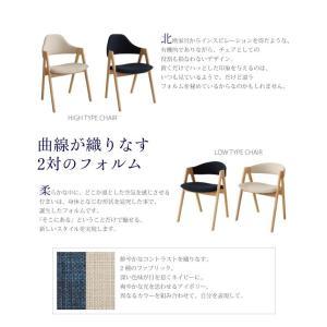 曲線 木製 肘付 いす イス 椅子 ULALU ウラル 北欧風 布張り チェア 肘付き 食堂椅子 シンプル 食事椅子 ネイビー チェアー 食事チェア 食卓チェア 040600432|shiningstore-life|05