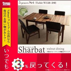4人 木製 椅子 4人用 天然木 チェア 伸長式 伸縮式 Sharbat 4人掛け テーブル 5点セット 4人掛け用 食卓セット シャルバート 木製チェアー 敬老の日ギフト|shiningstore-life