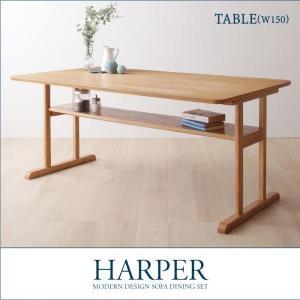 モダンデザイン ソファダイニングセット HARPER ハーパー/棚付きテーブル(W150)|shiningstore-life