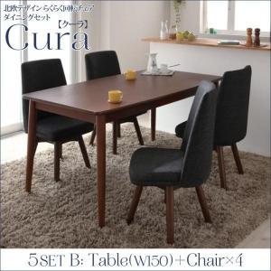 北欧 Cura 椅子 イス 回転 クーラ チェア プレゼント 回転チェア 5点セットB 食卓セット 北欧デザイン 食卓テーブル 木製テーブル 敬老の日ギフト 040601270|shiningstore-life