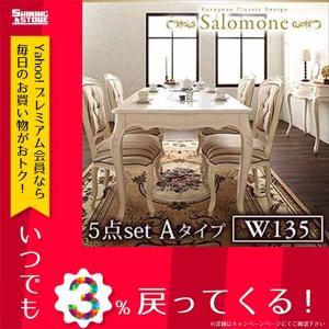 木製 猫脚 椅子 食卓 4人用 チェア 4人掛け チェアー Salomone テーブル クラシック サロモーネ 4人掛け4人用 リビングセット アンティーク調 敬老の日ギフト|shiningstore-life