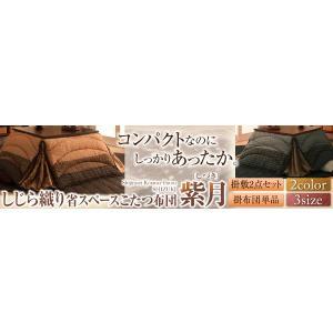 しじら織りこたつ布団【紫月】しづき 正方形|shiningstore-life|13
