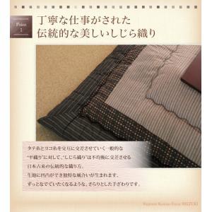 しじら織りこたつ布団【紫月】しづき 6尺長方形 shiningstore-life 04