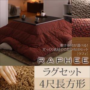 敷き布団が選べる! ざっくり素材のこたつ布団セット【RAPHEE】ラフィ 掛け・ラグセット 4尺長方形|shiningstore-life