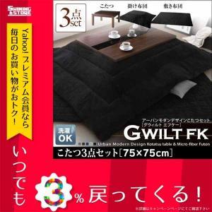 アーバンモダンデザインこたつ GWILT FK エフケー こたつ3点セット(テーブル+掛・敷布団) 正方形(75×75cm)|shiningstore-life