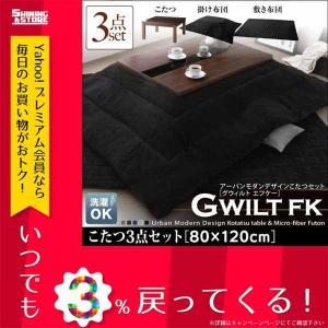 アーバンモダンデザインこたつ GWILT FK エフケー こたつ3点セット(テーブル+掛・敷布団) 4尺長方形(80×120cm)|shiningstore-life
