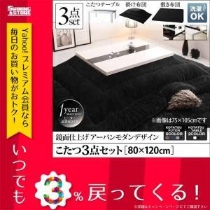 アーバンモダンデザインこたつ VADIT FK バディット エフケー こたつ3点セット(テーブル+掛・敷布団) 鏡面仕上 4尺長方形(80×120cm)|shiningstore-life