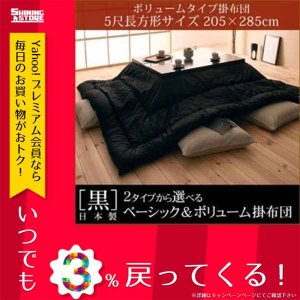 「黒」日本製2タイプから選べるベーシック&ボリュームこたつ掛布団 こたつ用掛け布団 ボリュームタイプ 5尺長方形(90×150cm)|shiningstore-life
