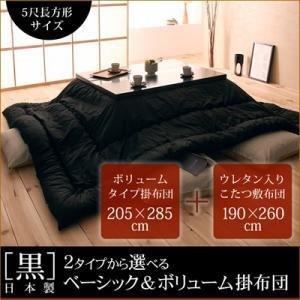 「黒」日本製2タイプから選べるベーシック&ボリュームこたつ掛布団 掛布団&敷布団2点セット ボリュームタイプ 5尺長方形(90×150cm)天板対応|shiningstore-life