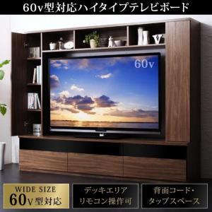 60型対応ハイタイプTVボード three score スリースコア 壁面 木製 score 幅20...