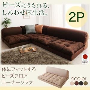 送料無料 2P 単品 pufy カウチ 日本製 ビーズ ソファ 布張り コタツ 2人掛け プーフィ 低いソファ 一人暮らし ロータイプ 2人用ソファ こたつソファ 500024479|shiningstore-life