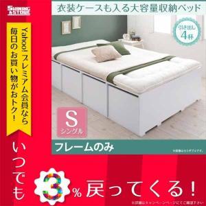 頑丈 収納 ベッド Friello シングル 小上がり シンプル 引出し4杯 フリエーロ 省スペース 引出し付き 一人暮らし 敷き布団対応 高さ調整可能 ベッド下収納|shiningstore-life