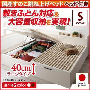 国産 べット 縦開き 大容量 棚付き ベッド 日本製 シングル ガス圧式 Begleiter 深さラージ すのこ床板 ヘッド付き 跳ね上げ式 すのこベッド ベグレイター|shiningstore-life