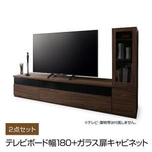 送料無料 キャビネットが選べるテレビボードシリーズ add9 アドナイン 2点セット(テレビボード+キャビネット) ガラス扉 幅180