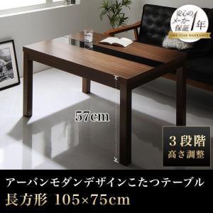 3段階で高さが変えられる アーバンモダンデザイン高さ調整こたつテーブル LOULE ローレ 長方形(75×105cm)|shiningstore-life