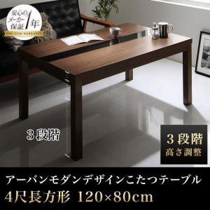 3段階で高さが変えられる アーバンモダンデザイン高さ調整こたつテーブル LOULE ローレ 4尺長方形(80×120cm)|shiningstore-life
