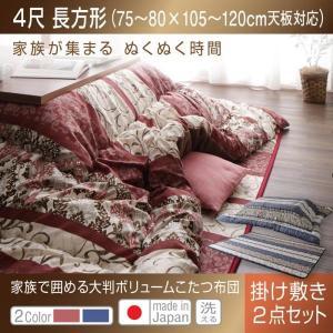 長く使える日本製 家族で囲める大判ボリュームこたつ布団 くつろぎ 掛布団&敷布団2点セット 4尺長方形(80×120cm)天板対応|shiningstore-life
