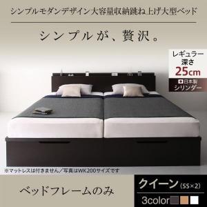 送料無料 お客様組立 シンプルモダンデザイン大容量収納跳ね上げ大型ベッド ベッドフレームのみ 縦開き クイーン(SS×2) 深さレギュラー|shiningstore-life