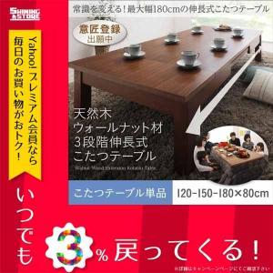 天然木ウォールナット材3段階伸長式こたつテーブル Widen-Wal ワイデンウォール こたつテーブル単品 長方形(80×120〜180cm)|shiningstore-life
