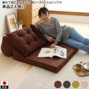 送料無料 単品 全4色 2人用ソファ ごろ寝ビーズクッションソファ 座れて枕にもなるごろ寝ビーズクッションチェア 500044543|shiningstore-life