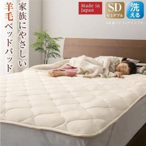 洗える・100%ウールの日本製ベッドパッド セミダブル 100% ウール 日本製 洗える 抗菌防臭 ...