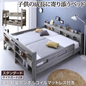 ずっと使える 2段ベッドにもなるワイドキングサイズベッド Greytoss グレイトス 薄型軽量ボン...