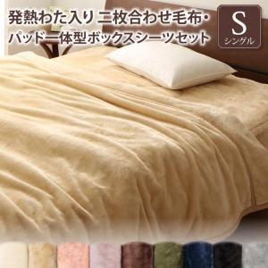 プレミアムマイクロファイバー贅沢仕立てのとろける毛布 パッド 2枚合わせ毛布 パッド一体型ボックスシーツセット 発熱わた入り シングル|shiningstore-next
